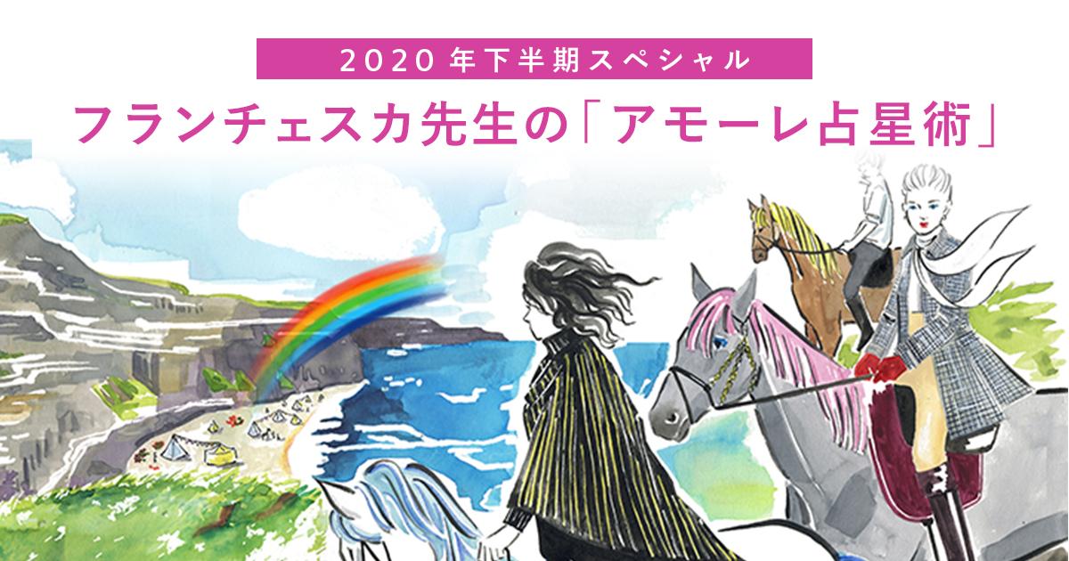 フランチェスカ先生の「アモーレ占星術」2020年下半期スペシャル