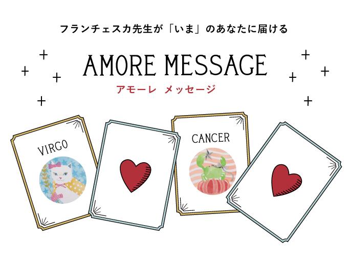 フランチェスカ先生が今のあなたに届ける「アモーレ メッセージ」