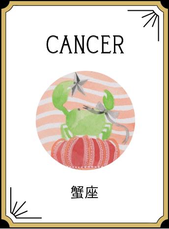 CANCER 蟹座
