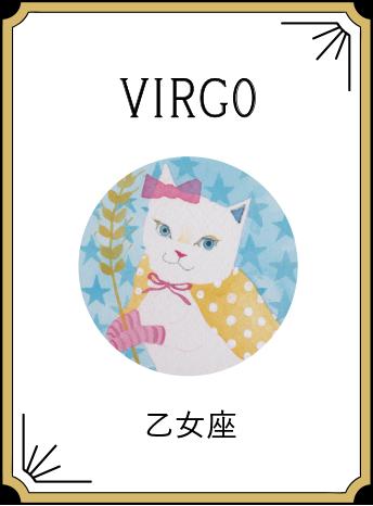 VARGO 乙女座