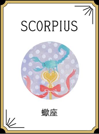 SCORPION 蠍座