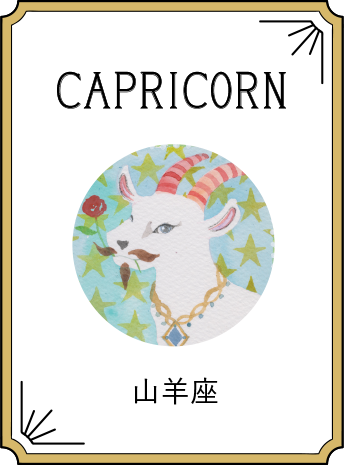 CAPRICORN 山羊座