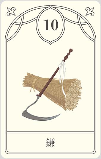 鎌 ルノルマン カード