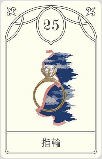 25 指輪