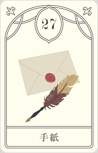 27 手紙