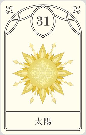 31 太陽