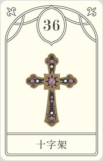 36 十字架