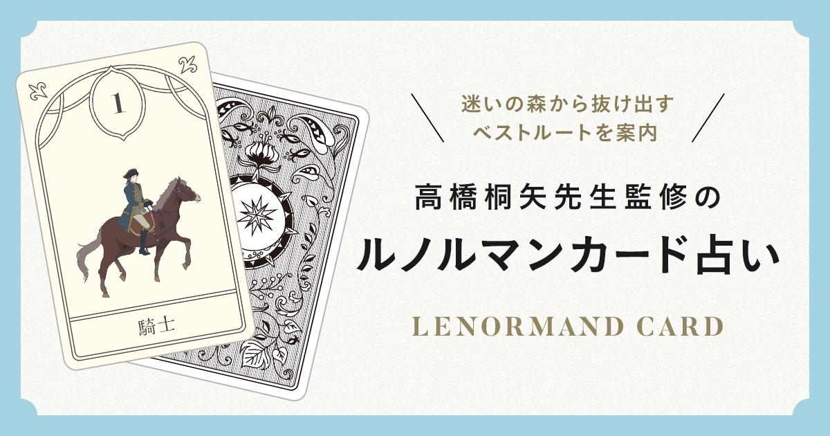 高橋桐矢先生監修のルノルマンカード占い - FORTUNE(占い)| SPUR
