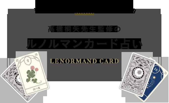 迷いの森から抜け出す、ベストルートを案内 高橋桐矢先生監修のルノルマンカード占い