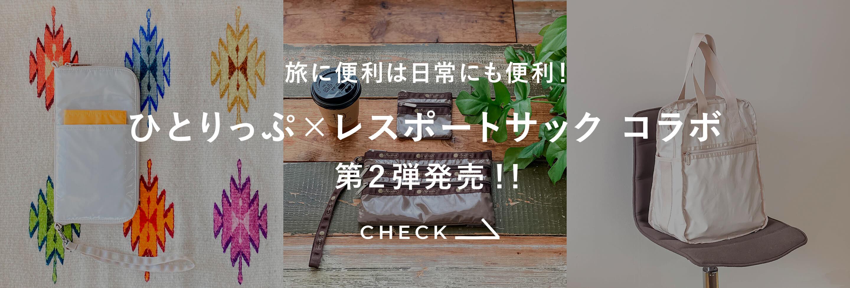 ひとりっぷ×レスポートサック コラボ第2弾発売!!