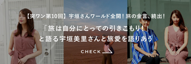 「旅は自分にとっての引きこもり!」と語る宇垣美里さんと旅愛を語りあう