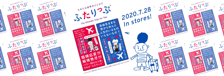 新刊『たまには世界のどこかでふたりっぷ®』は7月28日(火)発売です!