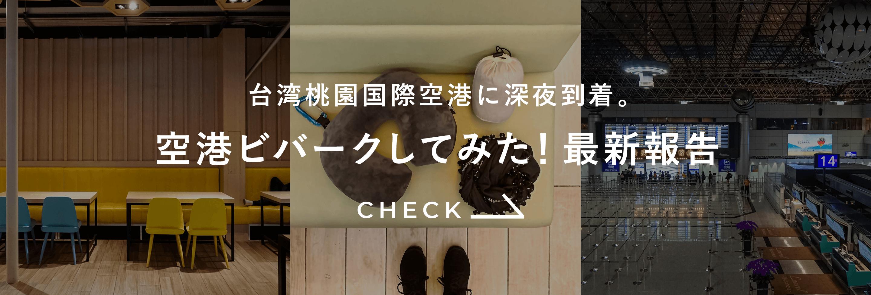 台湾桃園国際空港に深夜到着 → 空港ビバークしてみた最新報告