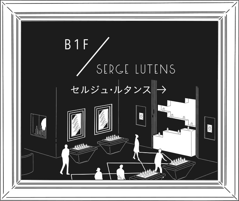 B1F/SERGE LUTENS セルジュ・ルタンス