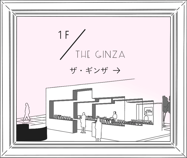 1F/THE GINZA ザ・ギンザ
